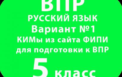 КИМы из сайта ФИПИ для подготовки к ВПР 5 класс Вариант №1
