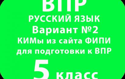 КИМы из сайта ФИПИ для подготовки к ВПР 5 класс Вариант №2