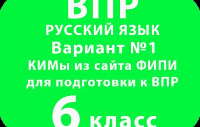 КИМы из сайта ФИПИ для подготовки к ВПР 6 класс Вариант №1