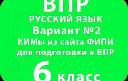 КИМы из сайта ФИПИ для подготовки к ВПР 6 класс Вариант №2