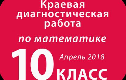 Демоверсия КДР МАТЕМАТИКА 10 класс Апрель 2018 Краевая