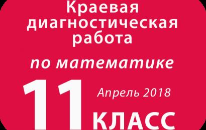Демоверсия КДР МАТЕМАТИКА 11 класс Апрель 2018 Краевая
