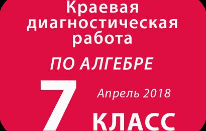 Демоверсия КДР АЛГЕБРА 7 класс Апрель 2018 Краевая