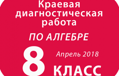 Демоверсия КДР АЛГЕБРА 8 класс Апрель 2018 Краевая