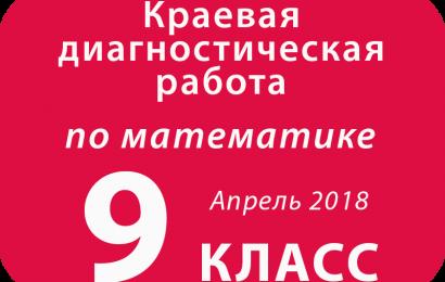 Демоверсия КДР МАТЕМАТИКА 9 класс Апрель 2018 Краевая