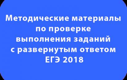 Материалы по проверке выполнения заданий ЕГЭ 2018