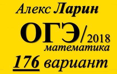 ОГЭ по математике 2018 Решение варианта Александр Ларина №176