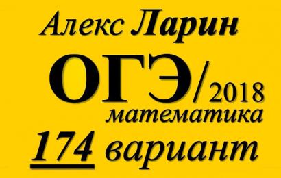 ОГЭ по математике 2018 Решение варианта Александр Ларина №174
