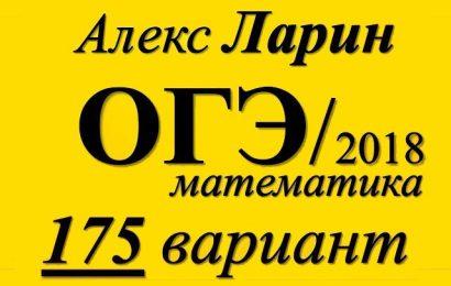 ОГЭ по математике 2018 Решение варианта Александр Ларина №175
