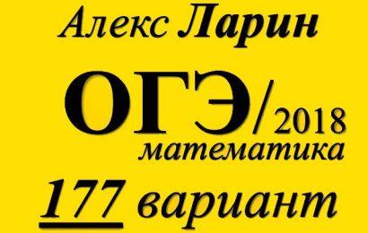ОГЭ по математике 2018 Решение варианта Александр Ларина №177