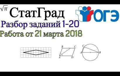 Разбор варианта ОГЭ по математике Статград от 21 марта 2018