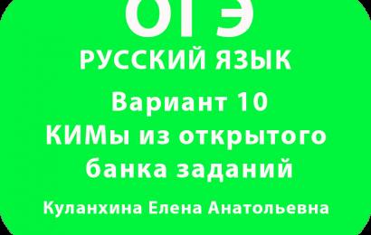 ОГЭ по русскому языку Вариант 10 КИМы из открытого банка заданий