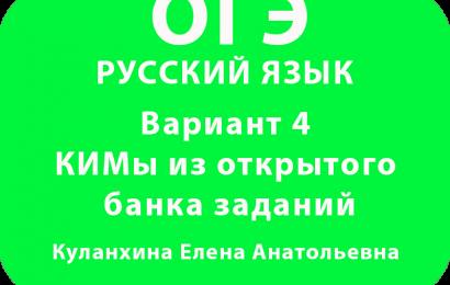 ОГЭ по русскому языку Вариант 4 КИМы из открытого банка заданий