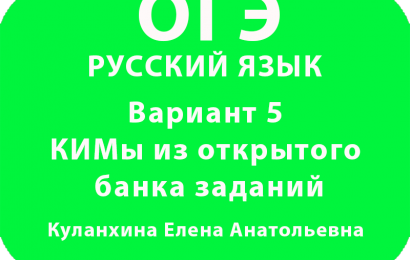 ОГЭ по русскому языку Вариант 5 КИМы из открытого банка заданий