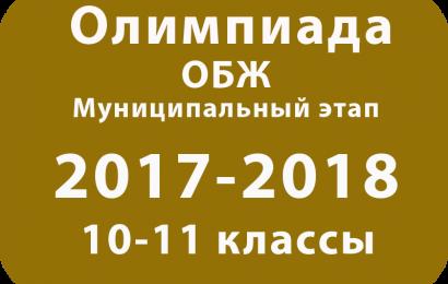 Олимпиада по ОБЖ 10-11 классы 2017 муниципальный этап