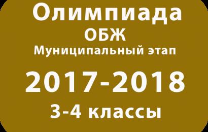 Олимпиада по ОБЖ 3-4 классы 2017 теоретический тур муниципальный этап