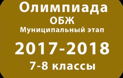 Олимпиада по ОБЖ 7-8 классы 2017 муниципальный этап