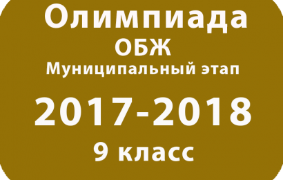 Олимпиада по ОБЖ 9 класс 2017 муниципальный этап