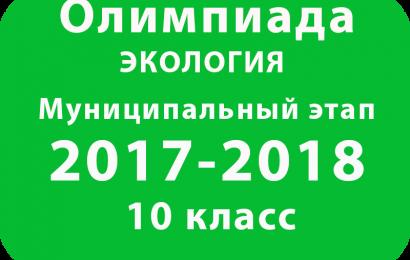 Олимпиада по экологии 10 класс 2017 муниципальный этап