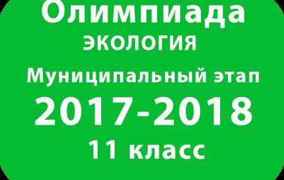 Олимпиада по экологии 11 класс 2017 муниципальный этап