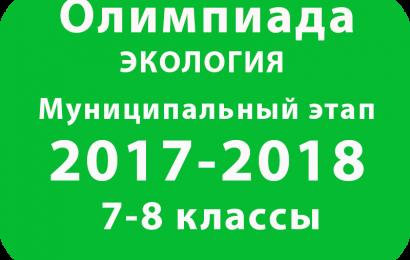 Олимпиада по экологии 7-8 классы 2017 муниципальный этап