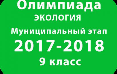 Олимпиада по экологии 9 класс 2017 муниципальный этап