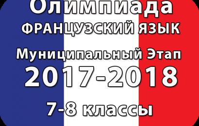 Олимпиада по французскому языку 2017 7-8 классы муниципальный этап