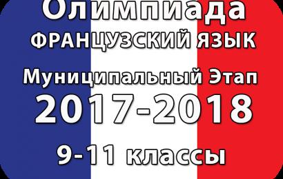 Олимпиада по французскому языку 2017 9-11 классы муниципальный этап