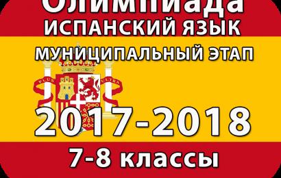 Олимпиада по испанскому языку 2017 7-8 классы муниципальный этап