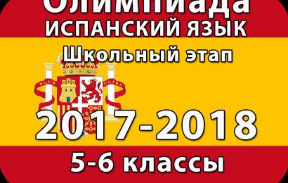 Олимпиада по испанскому языку 2017 5-6 классы Школьный этап