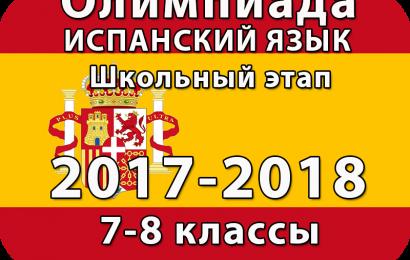 Олимпиада по испанскому языку 2017 7-8 классы Школьный этап