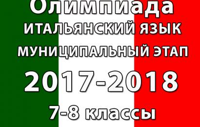 Олимпиада по итальянскому языку 2017 7-8 классы муниципальный этап