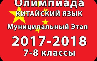 Олимпиада по китайскому языку 2017 7-8 классы муниципальный этап