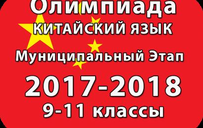 Олимпиада по китайскому языку 2017 9-11 классы муниципальный этап