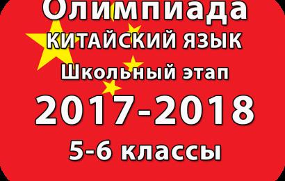 Олимпиада по китайскому языку 2017 5-6 классы Школьный этап