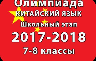 Олимпиада по китайскому языку 2017 7-8 классы Школьный этап