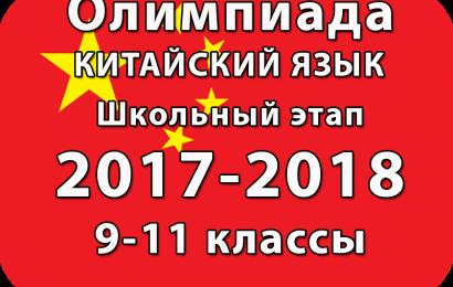 Олимпиада по китайскому языку 2017 9-11 классы Школьный этап