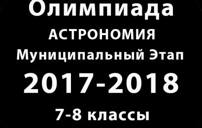 Олимпиада по астрономии 7-8 классы 2017 муниципальный этап