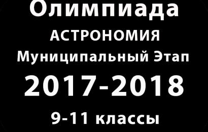 Олимпиада по астрономии 9-11 классы 2017 муниципальный этап