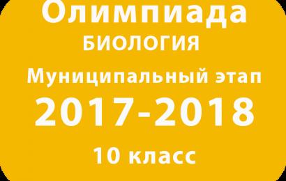 Олимпиада по биологии 10 класс 2017 муниципальный этап