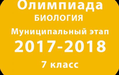 Олимпиада по биологии 7 класс 2017 муниципальный этап