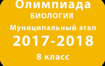 Олимпиада по биологии 8 класс 2017 муниципальный этап