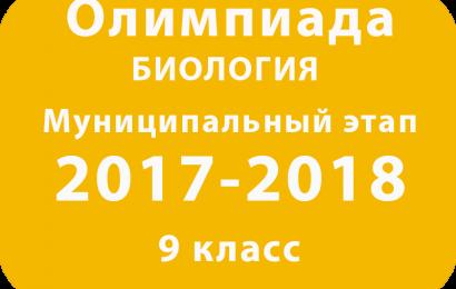Олимпиада по биологии 9 класс 2017 муниципальный этап