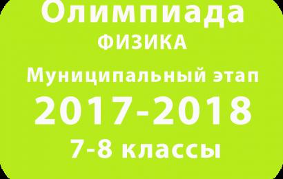 Олимпиада по физике 7-8 классы 2017 муниципальный этап