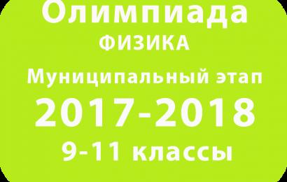 Олимпиада по физике 9-11 классы 2017 муниципальный этап