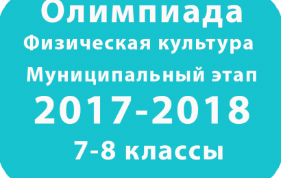 Олимпиада по физкультуре 7-8 классы 2017 муниципальный этап