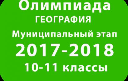 Олимпиада по географии 10-11 классы 2017 муниципальный этап