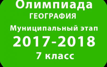 Олимпиада по географии 7 класс 2017 муниципальный этап