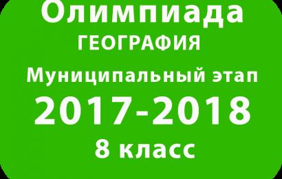 Олимпиада по географии 8 класс 2017 муниципальный этап