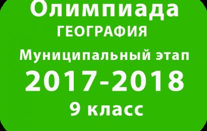 Олимпиада по географии 9 класс 2017 муниципальный этап